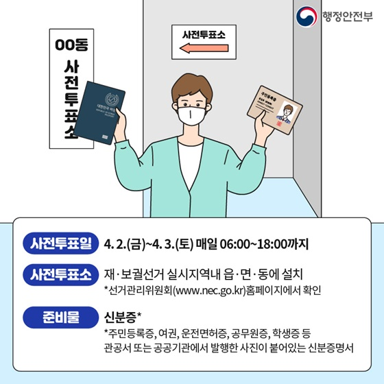 4.7 재·보궐선거 사전투표하세요!
